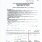 план работы ШСК 1 лист
