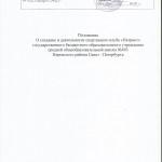 """Положение о создании и деятельности спортивного клуба """"Патриот"""""""